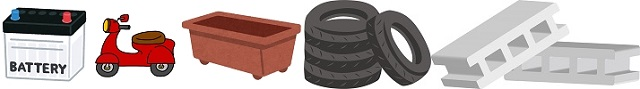 庭木伐採・小規模解体工事・高圧洗浄のほかに、不用品処分のお手伝いをします。